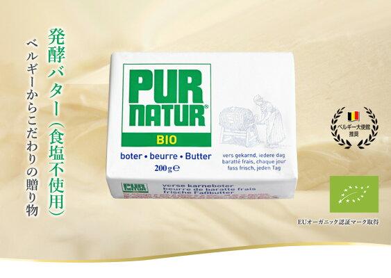 PURNATURオーガニック発酵バター(食塩不使用)