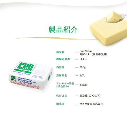 PURNATURオーガニック発酵バター(食塩不使用)200gピュアナチュールカネカEUオーガニック認証BIO取得