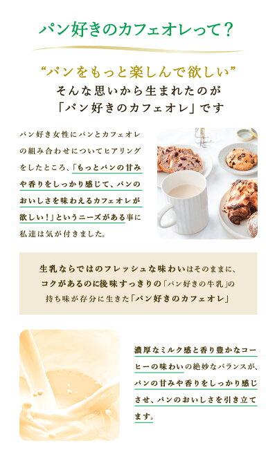 [MilkforBreadパン好きのカフェオレ」500ml6本セット