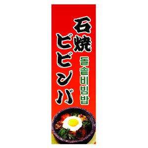 Flag - stone bibimbap ♦ Korea goods ♦ streamers are indispensable if Korea food stores open! Shop stand out! People come to visit! / Banner / Korea shop climbing stone bibimbap