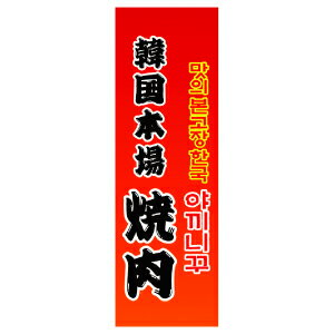 Nobori - Korea authentic yakiniku ■ Korea gadgets ■ streamers are essential if Korea food stores open! Your store stand out! People come to visit! / Korea shop banners and streamers Korea authentic BBQ