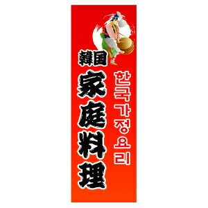 Banner - Korea cooking ♦ Korea goods ♦ banners hold Korea food stores if you are indispensable! Shop stand out! People come to visit! / Banner / Korea shop streamer Korea home cooking