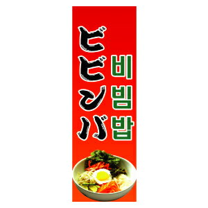 Banner - bibimbap ♦ Korea goods ♦ banners hold Korea food stores if you are indispensable! Shop stand out! People come to visit! / Banner / Korea shop streamer bibimbap