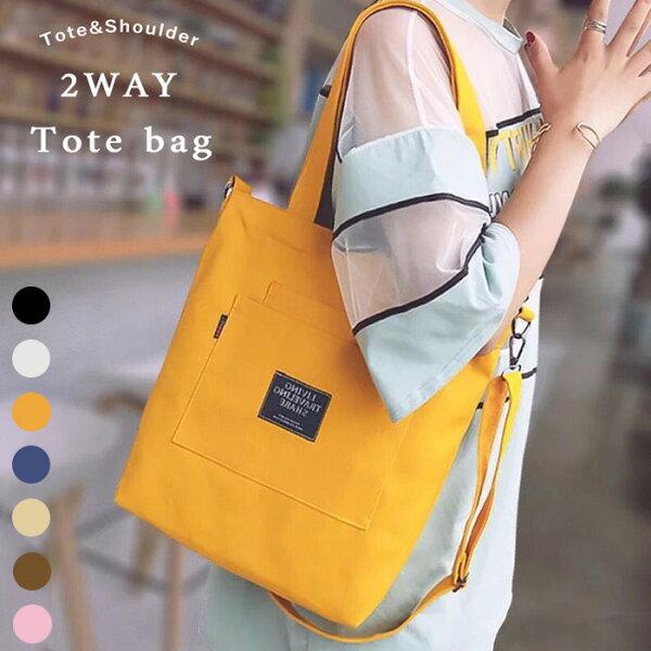 800円OFFクーポン配布中 2wayトートバッグショルダーバッグシンプルレディース軽量大容量バッグ女性鞄小さめa4エコバッグ