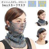 2点セット3wayスカーフマスクUVカットフェイスカバーフェイスマスク紫外線日焼け防止マスクヘアバンドスカーフ首UVマスクおしゃれマスクスカーフ