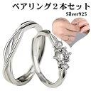 【全商品ポイント5倍&700円OFFクーポン】ペアリング マリッジリング 2本セット 指輪 シルバー ...