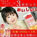 ブラッドオレンジジュース(タロッコジュース)/オランフリーゼル