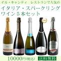 【送料無料!おすすめ!白スプマンテ(泡)飲み比べ5本セット[750ml×5本]