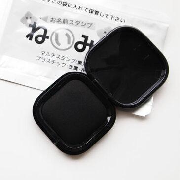 ねいみー専用マルチタイプ黒インク スタンプパッド【正方形タイプ】