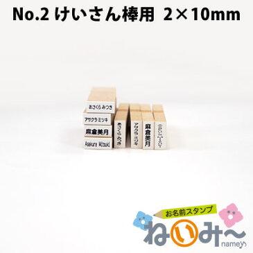 お名前スタンプ ねいみ〜♪ 単品オプション No.2 算数セット けいさん棒用 2mm×10mm