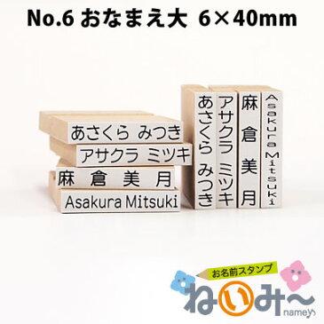 ★お名前スタンプ【ねいみ〜♪】単品オプション No.6おなまえ大【6mm×40mm】
