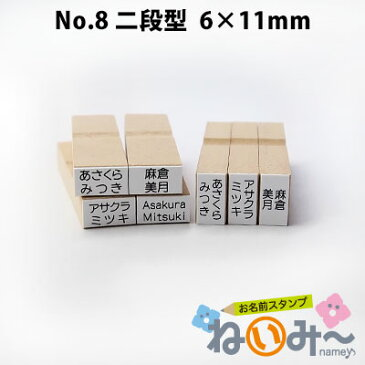 ★お名前スタンプ【ねいみ〜♪】単品オプション No.8二段型【6mm×11mm】