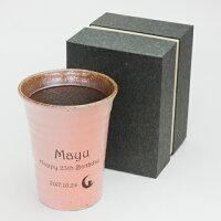 【送料無料】【名入れギフト・結婚祝いや記念日に】信楽焼雫(しずく)clover(横書き用)
