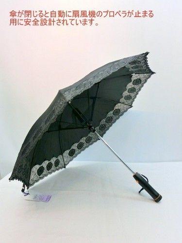 晴雨兼用傘・長傘−婦人新発売UV遮光加工晴雨兼用扇風機付き手開き傘