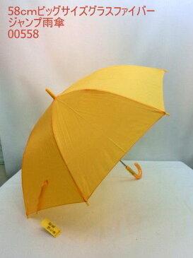 雨傘・長傘−ジュニア グラスファイバー骨黄色大寸58cmジャンプ雨傘