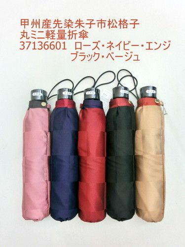 雨傘・折畳傘−婦人甲州産先染め朱子格子市松柄日本製丸ミニ折畳傘