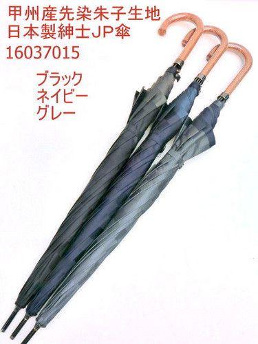 雨傘・長傘-紳士日本製甲州産先染朱子格子生地市松柄ジャンプ傘