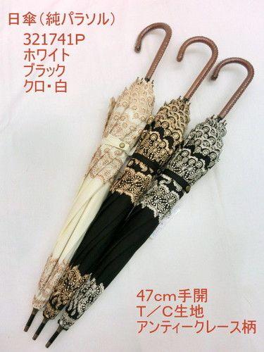 日傘・長傘−婦人純パラソル(日傘)T/Cアンティークレース柄手開傘