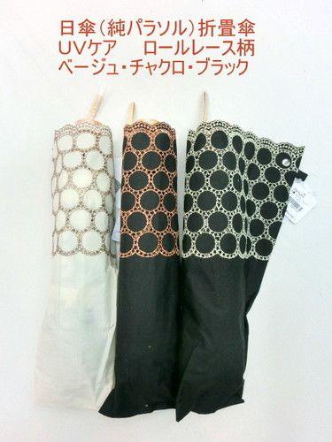 日傘・折畳傘−婦人純パラソル(日傘)T/Cロールレース柄折畳傘