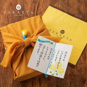 さかえ屋定番セット+バラ+メッセージカードのCセット(父の日限定掛紙+豪華風呂敷包みでお届けします)