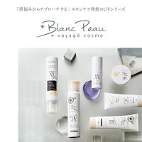ブランポゥ薬用美白UVスプレー80g