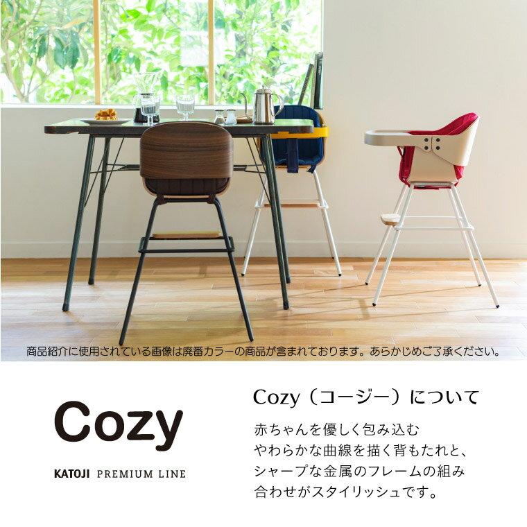 ベビーチェア|Cozy(コージー)【組合せ9通り】katojiKATOJIカトージ