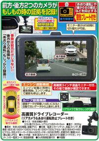 【送料無料】リアカメラ付3インチドライブレコーダーあおり運転防止プレート付モニター5段階切替え