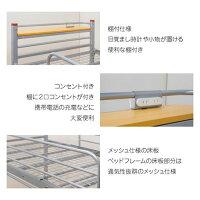 【送料無料】ロータイプロフトベッド収納スペース高さ89cmWハンガー仕様カーテン付棚付2口コンセント付パイプベッドシングルベッド
