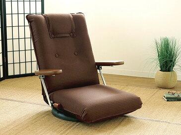 5/1 エントリーででポイント3倍/日本製_ 天然木 ひじ付き回転座椅子 13段階リクライニング 360度回転式 レバー付 リクライニングソファ 肘掛け おしゃれ 座いす ざいす ハイバックソファ フロアソファ