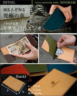 マネークリップ財布【minimam】