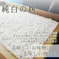 国産米麹甘酒用
