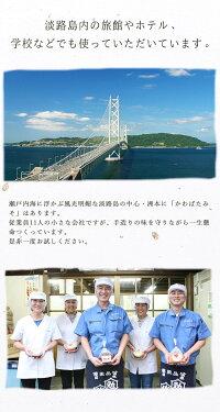 淡路島ホテル旅館学校給食味噌汁