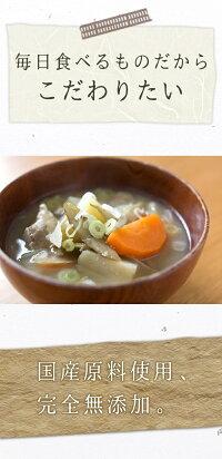 無添加熟成赤味噌米みそ北海道産大豆