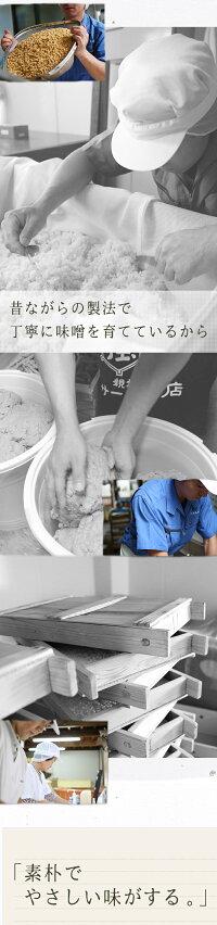昔ながらの味噌製造方法