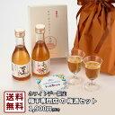【送料無料】ホワイトデー限定 梅酒セット[メッセージカード付き] 梅酒 ホワイトデー お酒 2020 お返し ギフト ミニボトル かわいい