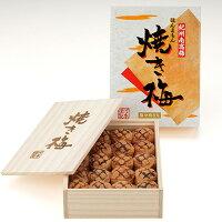 焼き梅400g木箱【梅干】紀州南高梅使用