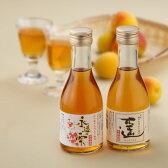 【送料無料】梅干専門店の梅酒 お試しセット
