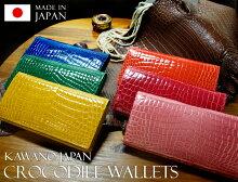 クロコダイル日本製長財布(ファスナーポケット付)かぶせ式シャイニング仕上げ