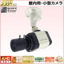 防犯カメラ 屋内用小型カメラ 220万画素 AHD・アナログ出力可能 左右100〜32度の手動ズーム調整レンズ(2.8-12mm) 取り付け金具セット【送料無料】KC-12695