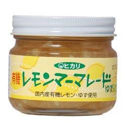 有機レモンマーマレード130g【ヒカリ】