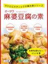 【オーサワ】オーサワ麻婆豆腐の素 180g