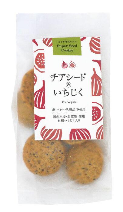 【1〜4個はメール便対応可】【生活デザイン研究所 】スーパーシードクッキー チアシード&いちじく 40g