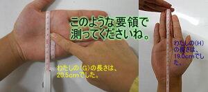手のサイズ測り方