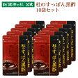 【公式】◆『杜のすっぽん黒酢』10袋セットで10%OFF!<送料無料>
