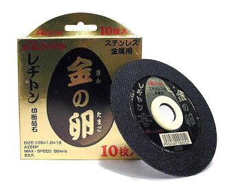 レヂトン切断砥石金の卵105mm(10枚入)×10箱セット【合計100枚】