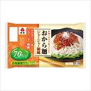 【クール便】糖質7.9g!ヘルシー麺糖質制限食に、カロリーコントロール、ダイエット、で麺類を...