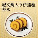 紀文 鯛入り伊達巻 寿永【おせち料理2021 お節 御節 冷蔵おせち】