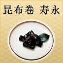 商品画像:こだわり食材マーケットの人気おせち2018楽天、紀文のおせち料理 昆布巻 寿永【RCP】