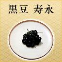 商品画像:こだわり食材マーケットの人気おせち楽天、紀文のおせち料理 黒豆 寿永【RCP】
