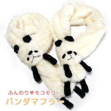 パンダマフラー 動物(アニマル)付き  ぬいぐるみ 防寒 キッズ用